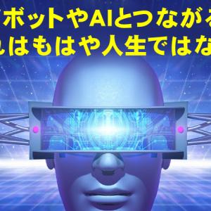 ハイドロジェルとCIAの人間ロボット化計画そして彼らの真の狙いとは?
