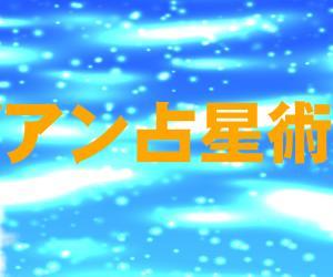 「水」の性質を表現するサビアンシンボル 蟹座について
