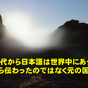 ユダヤ渡来ではなく、もとより日本は世界の源流の民族だった!