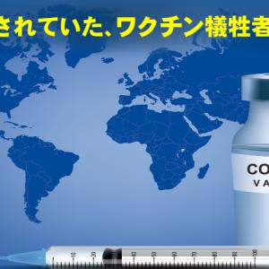 隠蔽されていた米国ワクチン死亡者数の決定的証拠!なんと三日以内4万5千人