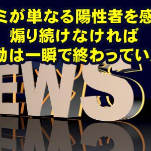陽性者を感染者として煽り続けるマスコミに高橋清隆氏が斬り込んだ!