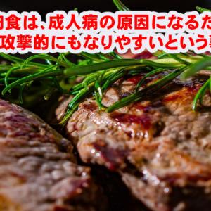 肉食が高栄養価という神話は意図的に造られたものだった!