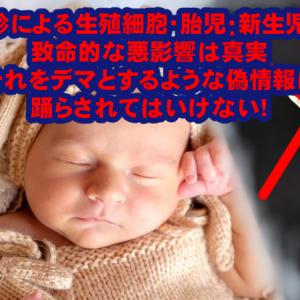 コロワク接種での不妊説はデマという偽情報を完全論破してみた!