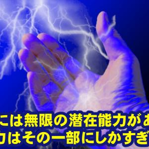 超能力者の脳波7.8Hzと人間の潜在能力の深い関係とは?