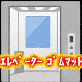 エレベーターの床ゴムマットを交換して満足度向上に