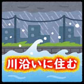 川沿いに住んではいけないことが証明された台風19号