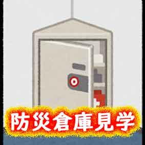 防災イベントの内容に加えると効果的!防災倉庫見学!
