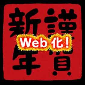 新年の抱負 2020年はWeb化に取り組む!