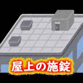 マンションの屋上は施錠していないのか?無許可でドローン
