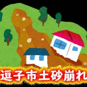 土砂崩れの対策費用が管理組合から支出!神奈川県逗子市のマンションで