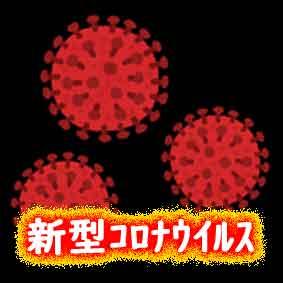 新型コロナウイルス症状は日本人でも マンションでの対策は?
