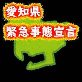 愛知県の緊急事態宣言はいつなの 4月10日発令