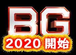 【BG身辺警護人】いつから放送開始?2020年のシーズン2!
