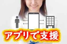 マンション管理もアプリで支援の時代!三菱地所コミュニティのクラセル