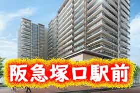 【阪急塚口駅前】再開発のスマートマンション快適生活