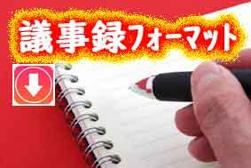 【議事録フォーマット】見やすいWORD版!ダウンロードして用いて!