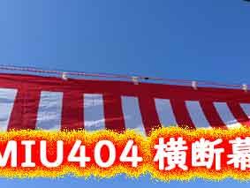 【MIU404】ロケ地のマンションに掲げられた横断幕が気になる!