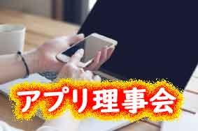 【マンション理事会】ベタープレイスの「アプリ理事会」無料で利用可能
