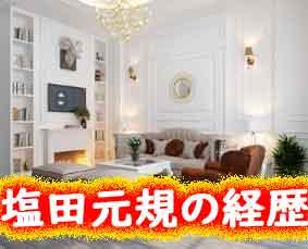 塩田元規の経歴がすごかった!通算1300回内見した日本男児と中居