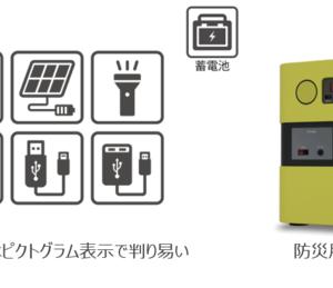 モバイル電源のおすすめは災害で確保できる優れた「BPSボックス」を