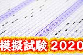 マンション管理士の模擬試験2020申し込み開始 通信教育のユーキャン