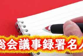 総会議事録の署名人に理事が欠席した場合は誰が署名すれば良いの?