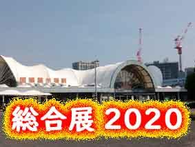 マンションビジネス総合展2020はオンラインでも参加可能!