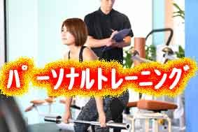 ジャングルジム浜松の場所どこなの?マンションでパーソナルトレーニングを!