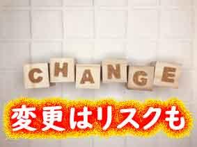管理会社の変更はデメリットの場合も!リスクが伴います!