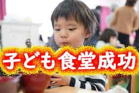 子ども食堂の成功例!マンション敷地内でイベント開催盛り上がり!