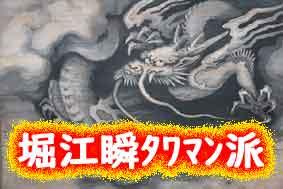 「ドラゴン、家を買う。」のレティ堀江瞬さんはタワマン派だった