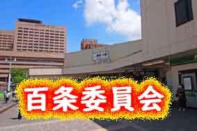 千代田区議会の百条委員会!マンション優先販売を認定した!