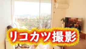 【リコカツ】撮影場所のマンションはどこ?リノベるがデザインした魅力を公開!