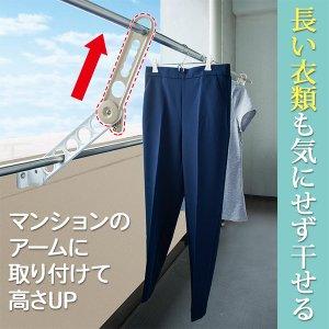 マンションの物干しが低いとズボンが干せない!物干しサオアップで解決!