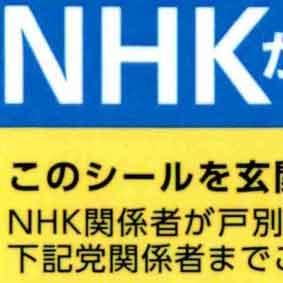 マンションにNHK撃退シールを 無料で入手できます