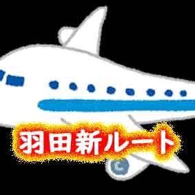 羽田新ルートを地図で確認すべし 都心部で購入する場合!