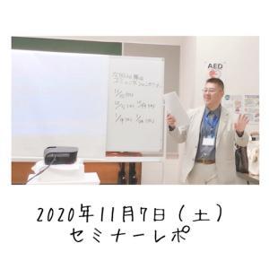 2020年11月7日(土)セミナーレポと感想