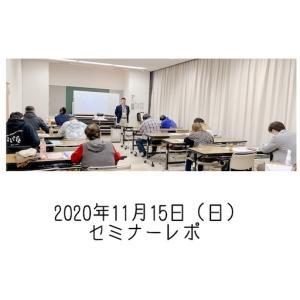 2020年11月15日(日)セミナーレポと感想