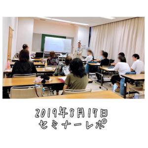 2019年8月17日セミナーレポ 「色で読み取る人の心理」「聞き上手になる方法」写真付きでセミナーの様子をご報告!
