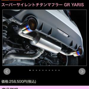 GR yarisスーパーサイレントチタンマフラー