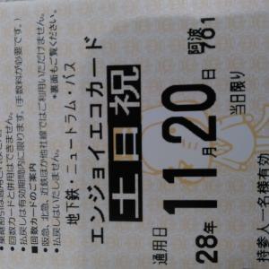 ☆大阪散策☆ vol.1~決めたで。~