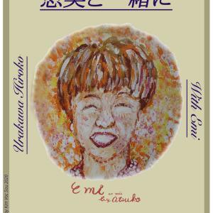 「恵美と一緒に」電子書籍で再出版