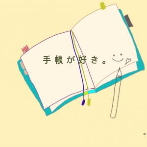 手帳のはなし のページ