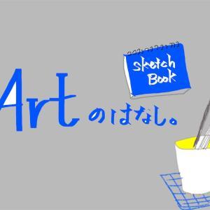 ARTのはなし のページ