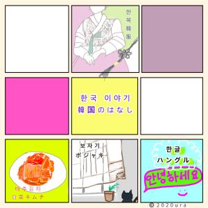 韓国のはなし のページ