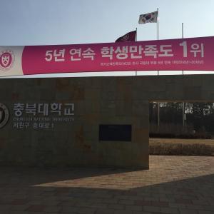 忠北大学校キャンパス見学