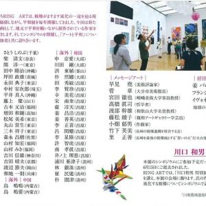 「8+9 2019」開催中@長崎県美術館