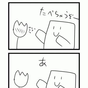 優しさ12mg四コマ祭り第五弾 その壱