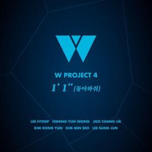 【歌詞・和訳】W PROJECT 4 - 1분1초 (돌아와줘) (1M1S)