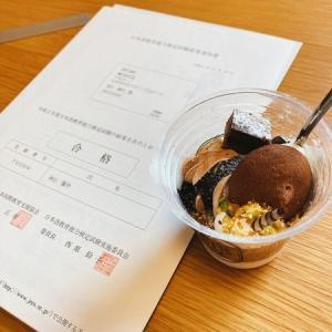 日本語教育能力検定試験、無事合格しました
